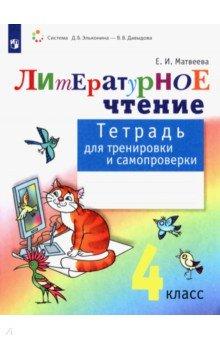 Литературное чтение. 4 класс. Тетрадь для тренировки и самопроверки. ФГОС