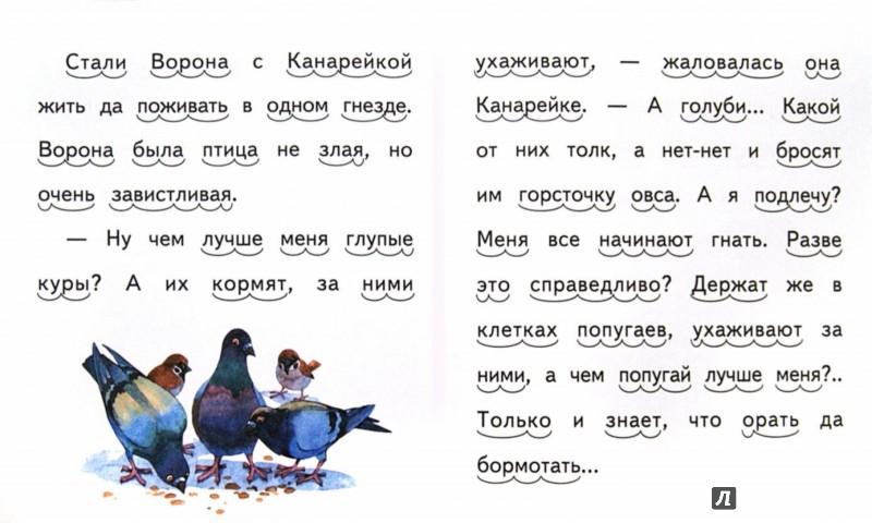 Иллюстрация 1 из 9 для Сказочка про Воронушку - черную головушку и желтую птичку Канарейку - Дмитрий Мамин-Сибиряк | Лабиринт - книги. Источник: Лабиринт