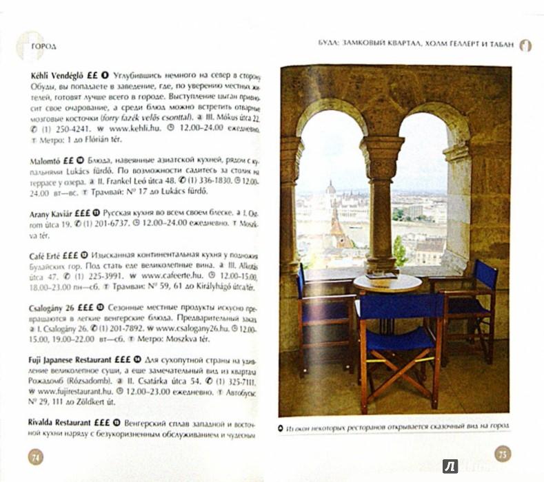 Иллюстрация 1 из 7 для Будапешт. Путеводитель - Кэролайн Зуковски   Лабиринт - книги. Источник: Лабиринт