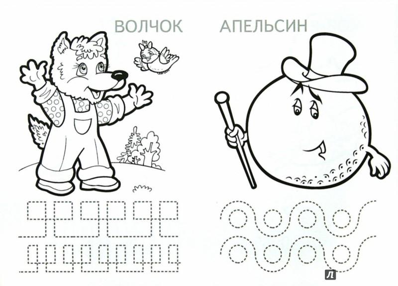 Иллюстрация 1 из 13 для Волчонок - И. Медеева   Лабиринт - книги. Источник: Лабиринт