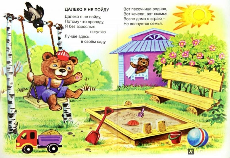 Иллюстрация 1 из 5 для Если вышел погулять - Наталья Мигунова | Лабиринт - книги. Источник: Лабиринт