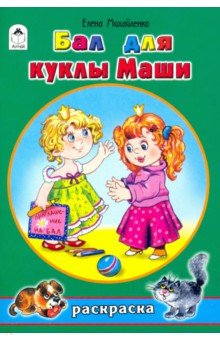 Бал для куклы Маши