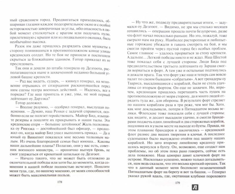 Иллюстрация 1 из 20 для Странный приятель. Тайна Врат - Егор Чекрыгин | Лабиринт - книги. Источник: Лабиринт