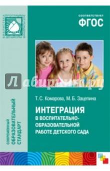 Интеграция в воспитательно-образовательной работе детского сада. ФГОС