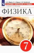Физика. 7 класс. Сборник вопросов и задач к учебнику А.В. Перышкина. ФГОС