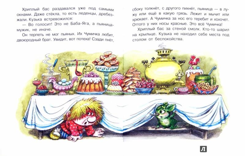 Иллюстрация 1 из 24 для Домовёнок Кузька - Татьяна Александрова | Лабиринт - книги. Источник: Лабиринт