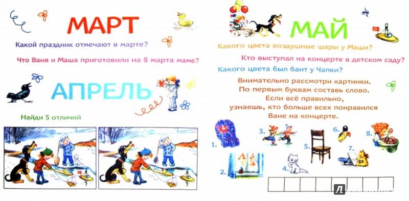 Иллюстрация 1 из 41 для Времена года - Владимир Сутеев   Лабиринт - книги. Источник: Лабиринт