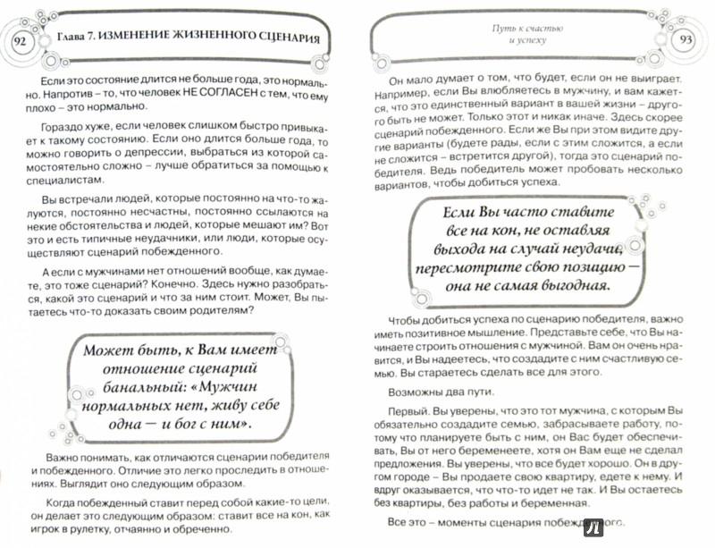 Иллюстрация 1 из 6 для Я невеста - Юлия Щедрова | Лабиринт - книги. Источник: Лабиринт