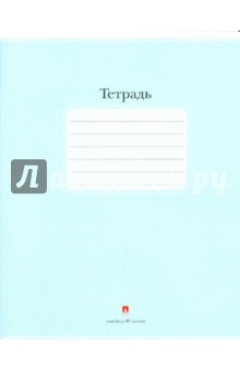 """Тетрадь 48 листов, линейка """"Лак люкс"""" (7-48-721/2 Д)"""