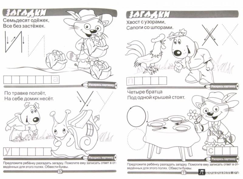 Иллюстрация 1 из 14 для Пропись для развития воображения и образного мышления | Лабиринт - книги. Источник: Лабиринт