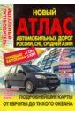 Новый атлас автодорог России, СНГ, Средней Азии