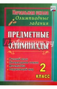 Предметные олимпиады. 2 класс. Русский язык, математика, литературное чтение, окружающий мир. ФГОС