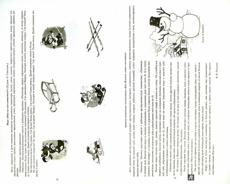 Иллюстрация 1 из 11 для Логопедические занятия с детьми 2-3 лет ФГОС ДО - Наталья Рыжова | Лабиринт - книги. Источник: Лабиринт