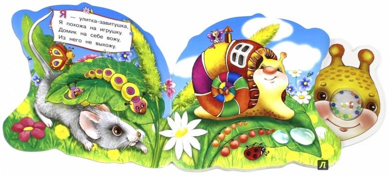 Иллюстрация 1 из 16 для Самые маленькие. Улитка - Елена Кмит | Лабиринт - книги. Источник: Лабиринт