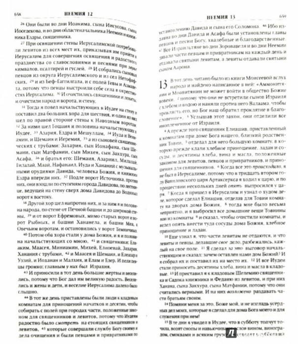 Иллюстрация 1 из 6 для Библия каноническая (1258) | Лабиринт - книги. Источник: Лабиринт