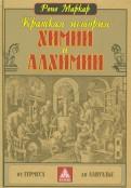 Краткая история химии и алхимии