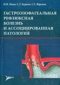 Гастроэзофагеальная рефлюксная болезнь и ассоциированная патология