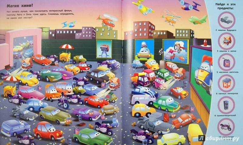 Иллюстрация 1 из 7 для Большая книга игр и головоломок для мальчиков | Лабиринт - книги. Источник: Лабиринт