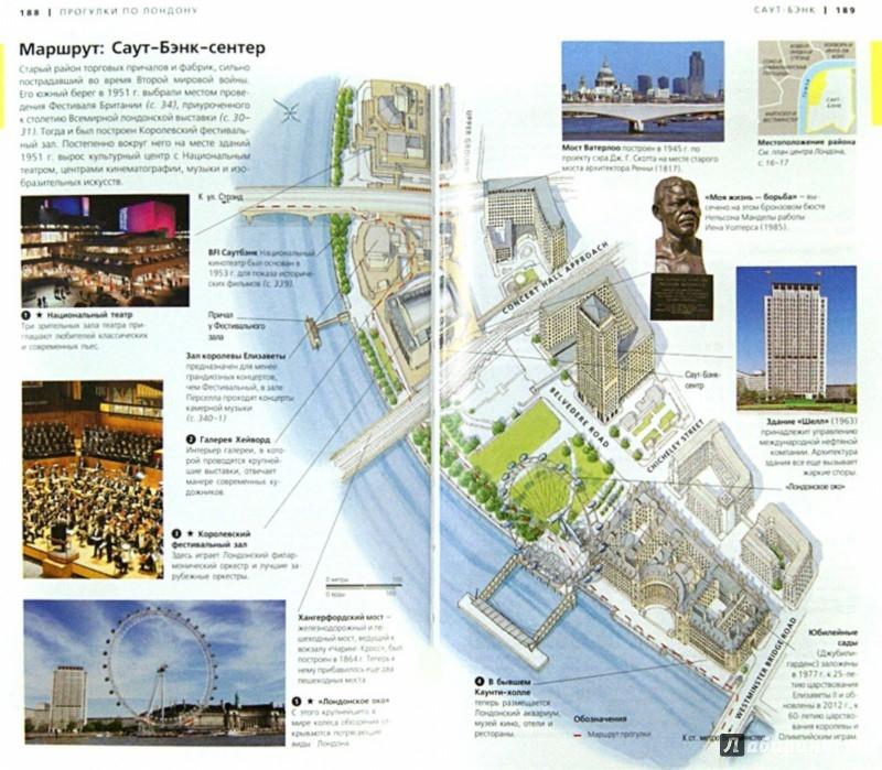 Иллюстрация 1 из 8 для Лондон | Лабиринт - книги. Источник: Лабиринт