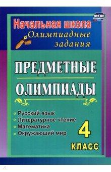 Предметные олимпиады. 4 класс. Русский язык, математика, литературное чтение, окружающий мир. ФГОС