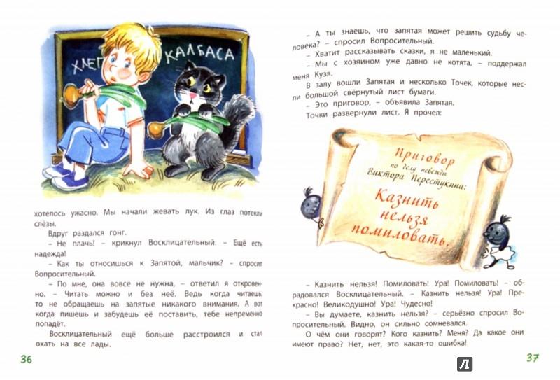 Иллюстрация 1 из 16 для В Стране невыученных уроков - Лия Гераскина | Лабиринт - книги. Источник: Лабиринт