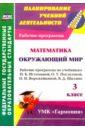 Математика. Окружающий мир. 3 класс. Рабочие программы по учебникам Н.Б.Истоминой. ФГОС