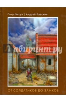 От солдатиков до замков золотая книга целителей разных стран