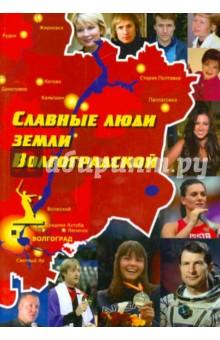 Славные люди земли Волгоградской