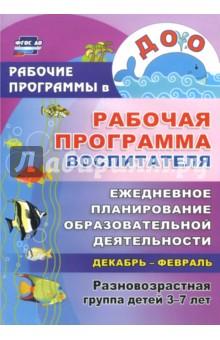 Рабочая программа воспитателя. Ежедневное планирование образоват.деятельности с детьми 3-7 лет. ФГОС