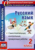 Русский язык. 2 класс. Самостоятельные, проверочные, контрольные работы. ФГОС