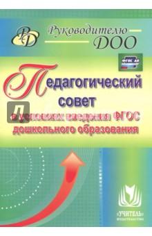 Педагогический совет в условиях введения ФГОС дошкольного образования. ФГОС ДО