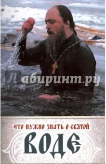 Что нужно знать о святой воде