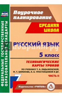 """Книга: """"русский язык. Методические рекомендации. 5 класс: пособие."""