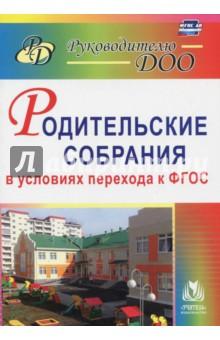 Родительские собрания в условиях перехода к ФГОС ДО
