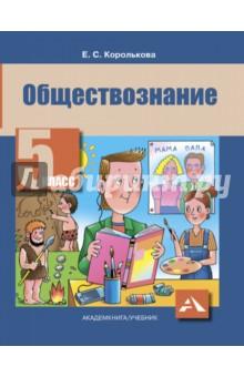 Обществоведение 5 класс учебник читать