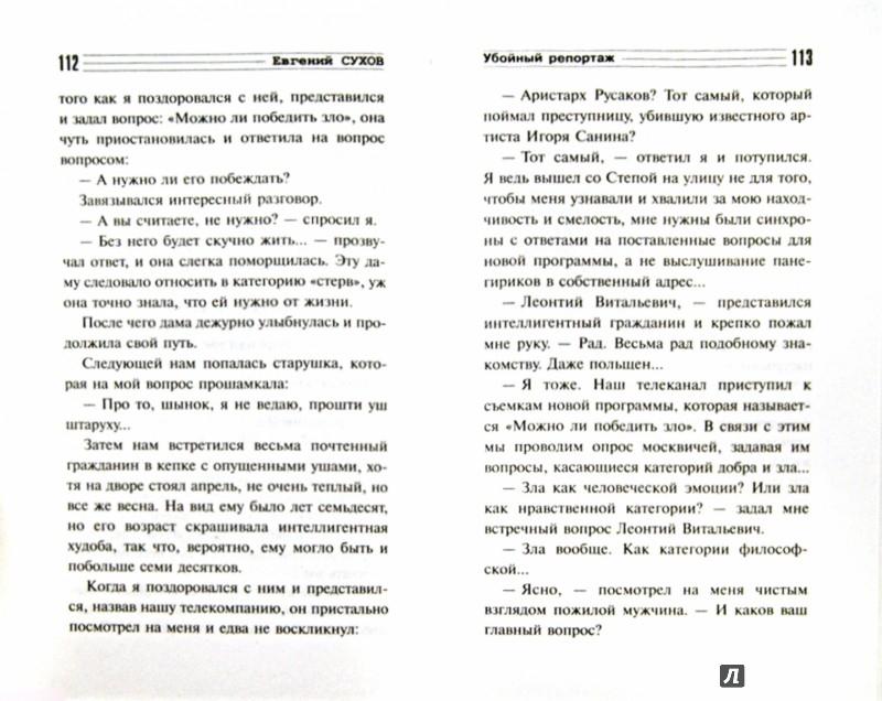 Иллюстрация 1 из 7 для Непобежденные. Кровавое лето 1941 года - Валерий Киселев | Лабиринт - книги. Источник: Лабиринт