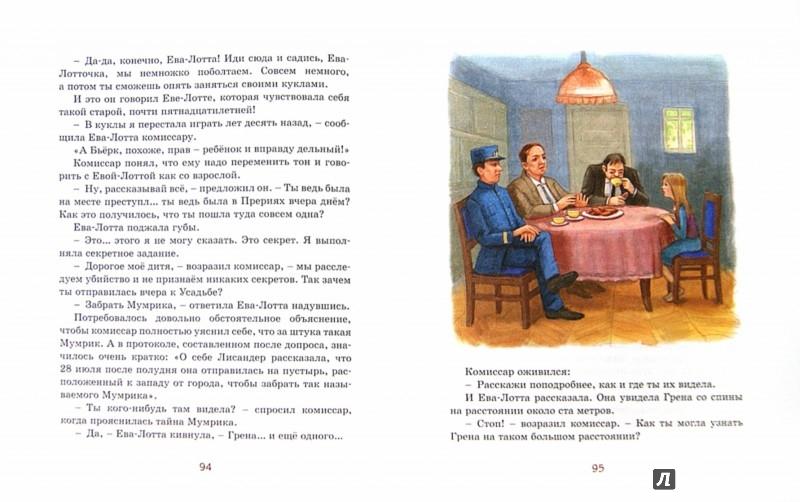 Иллюстрация 1 из 22 для Знаменитый сыщик Калле Блюмквист рискует - Астрид Линдгрен   Лабиринт - книги. Источник: Лабиринт