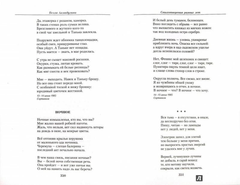 Иллюстрация 1 из 18 для Малое собрание сочинений - Белла Ахмадулина   Лабиринт - книги. Источник: Лабиринт