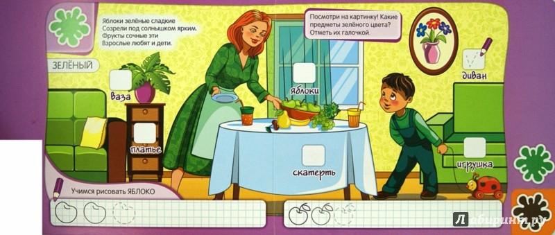 Иллюстрация 1 из 10 для Яркие цвета - Елена Мирная | Лабиринт - книги. Источник: Лабиринт