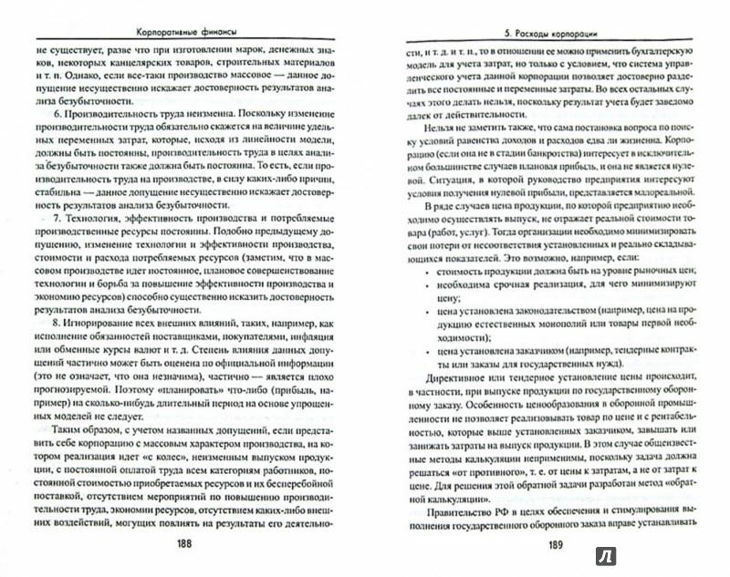 Иллюстрация 1 из 7 для Корпоративные финансы. Учебное пособие - Черненко, Башарина   Лабиринт - книги. Источник: Лабиринт