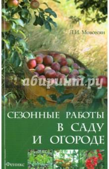Сезонные работы в саду и огороде