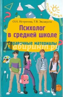Психолог в средней школе: справочные материалы