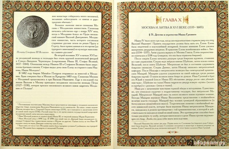 Иллюстрация 1 из 15 для Начертание русской истории - Георгий Вернадский | Лабиринт - книги. Источник: Лабиринт