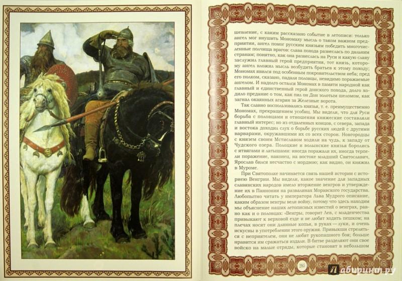 Иллюстрация 1 из 31 для Поучение Владимира Мономаха - Владимир Мономах   Лабиринт - книги. Источник: Лабиринт