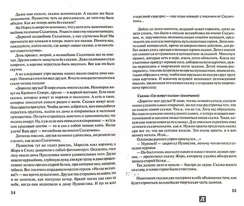 Иллюстрация 1 из 6 для Игротерапия для дошкольников - Наталья Зеленцова-Пешкова   Лабиринт - книги. Источник: Лабиринт