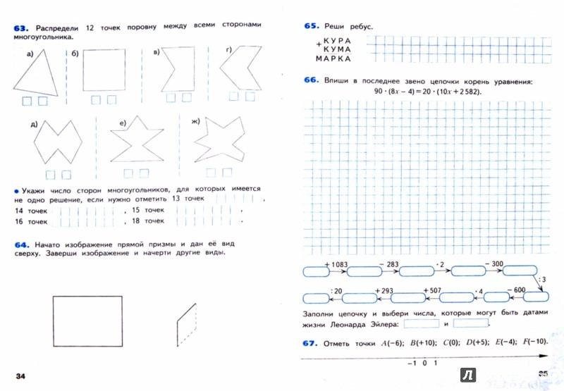 Иллюстрация 1 из 18 для Математика. Рабочая тетрадь для 4 класса. В 2-х частях. Часть 2. ФГОС - Бененсон, Итина   Лабиринт - книги. Источник: Лабиринт