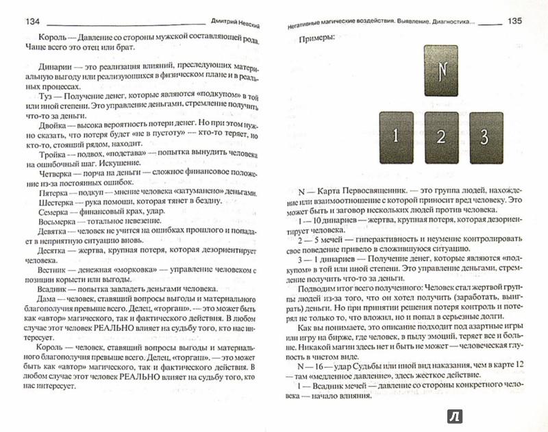 Иллюстрация 1 из 6 для Негативные магические воздействия. Выявление. Диагностика. Защита. Противодействие - Дмитрий Невский | Лабиринт - книги. Источник: Лабиринт