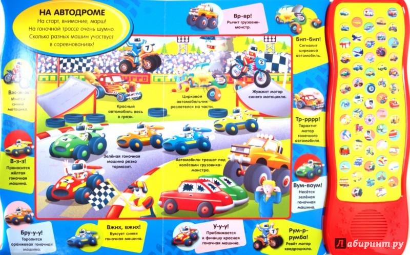 Иллюстрация 1 из 12 для Би-бип! Машины и другой транспорт | Лабиринт - книги. Источник: Лабиринт