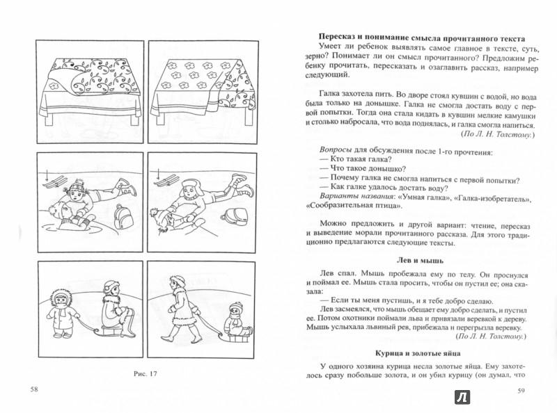 Иллюстрация 1 из 14 для Как научить ребенка читать. ФГОС - Александра Соболева | Лабиринт - книги. Источник: Лабиринт