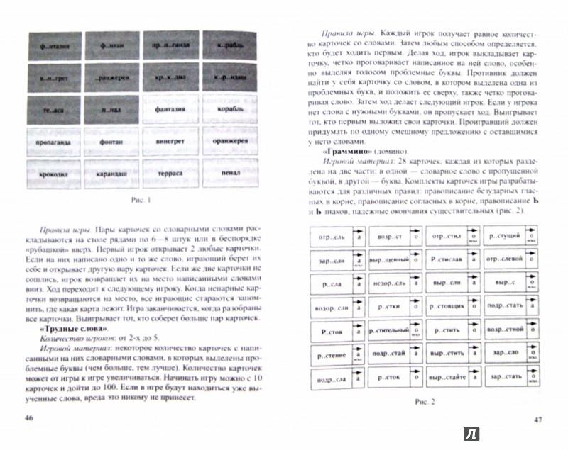 Иллюстрация 1 из 7 для Как подготовить ребенка к обучению грамоте - Александра Соболева | Лабиринт - книги. Источник: Лабиринт